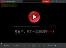 MY云播万能播放器V1.8 破解版