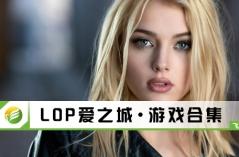 LOP爱之城·游戏合集