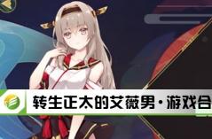 转生正太的艾薇男・游戏合集