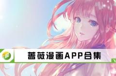 蔷薇漫画APP合集