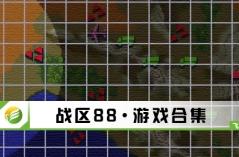 战区88·游戏合集