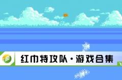 红巾特攻队・游戏合集