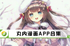 丸内漫画APP合集