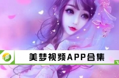 美梦视频APP合集