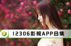 12306影视APP合集