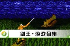 剑王·游戏合集