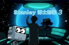 Stanley博士的家3·游戏合集