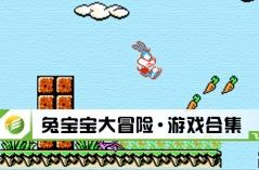 兔宝宝大冒险・游戏合集