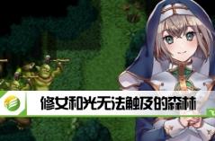 修女和光无法触及的森林·游戏合集