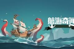 航海奇闻·游戏合集