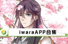iwaraAPP合集