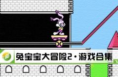 兔宝宝大冒险2・游戏合集