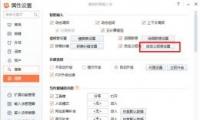 搜狗输入法打日语教程
