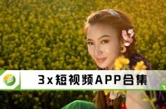 3x短视频APP合集