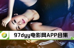 97dyy电影网APP合集
