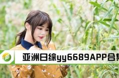 亚洲日综yy6689APP合集