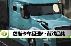 虚拟卡车经理2·游戏合集