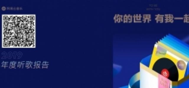 网易云2019年度歌单怎么看?