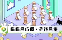 喵喵合成屋·游戏合集