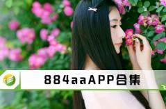 884aaAPP合集
