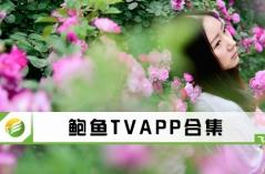 鲍鱼TVAPP合集