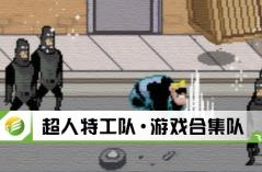 超人特工队·游戏合集队
