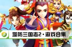 塔防三国志2·游戏合集