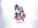 青丘狐传说V1.4.3 安卓版