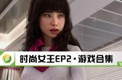 时尚女王EP2·游戏合集