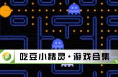吃豆小精灵·游戏合集