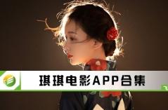 琪琪电影APP合集