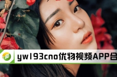yw193cno优物视频APP合集