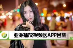亚洲播放视频区APP合集