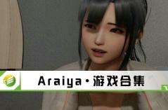Araiya·游戏合集
