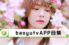 baoyutvAPP合集