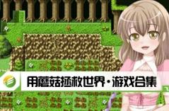 用蘑菇拯救世界·游戏合集