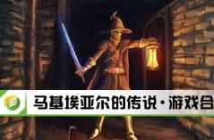 马基埃亚尔的传说·游戏合集