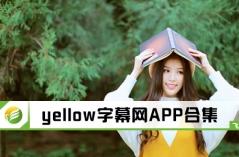 yellow字幕网APP合集