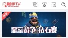触手TVV3.0.3.9680 安卓版
