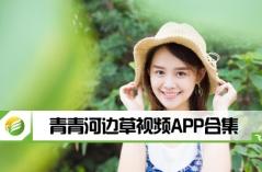 青青河边草视频APP合集
