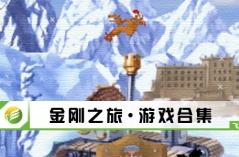 金刚之旅・游戏合集