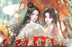 名震金陵城·游戏合集