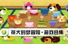 茶犬的梦冒险・游戏合集