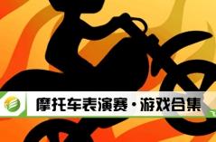 摩托�表演�・游�蚝霞�