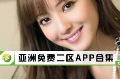 亚洲免费二区APP合集