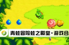 青蛙冒险蛙之殿堂・游戏合集