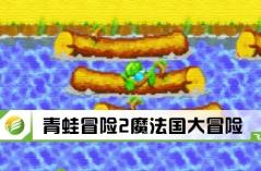 青蛙冒险2魔法国大冒险・游戏合集