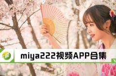 miya222视频APP合集