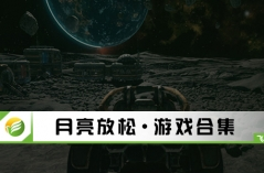月亮放松・游戏合集