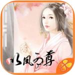 以凤为尊V3.0.1 官网版